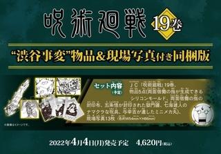 呪術回旋 コミック (19).jpg