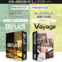 【Birudi & Vayage】
