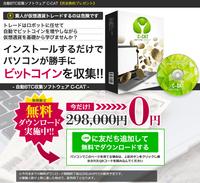 【仮想通貨自動売買システム【C-CAT】】