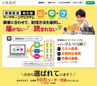 【インターネットビジネス総合サービス『エキスパ』】