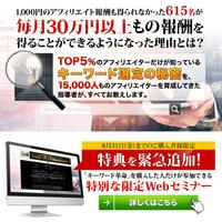【キーワード革命】