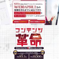 【コンテンツ革命】