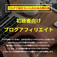 【ブログアフィリエイト】