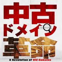 【中古ドメイン革命】