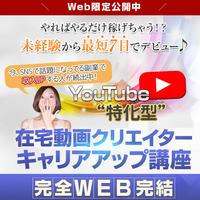 【在宅動画クリエイター「キャリアアップ講座」】