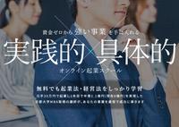 【次世代起業家育成セミナー】