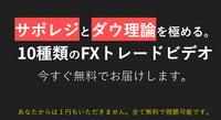 【無料で学べるFXトレード講座】