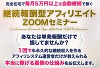 【継続報酬型アフィリエイトZOOMセミナー】