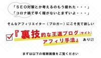 【零SEOキャンペーン】