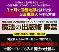 【魔法の出版術特別セミナー】