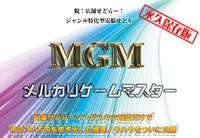 【MGM(メルカリゲームマスター)】