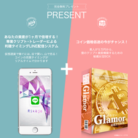 【Rikejo(リケジョ)】&【Glamor(グラマー)】