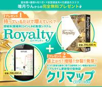 【Royalty(ロイヤリティ)&クリマップ】