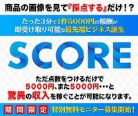 【SCORE】