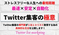 【Twitter集客の極意】