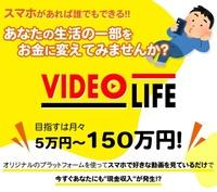 【VIDEO LIFE】