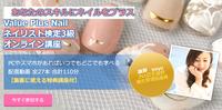 【Value Plus Nail】