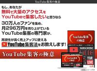 【YouTube集客の極意】