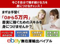 【eBay無在庫輸出バイブル】