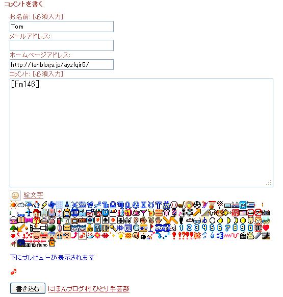 シーサーブログのコメント欄に絵文字を設置