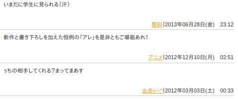 ブログに表示されているスパムコメント