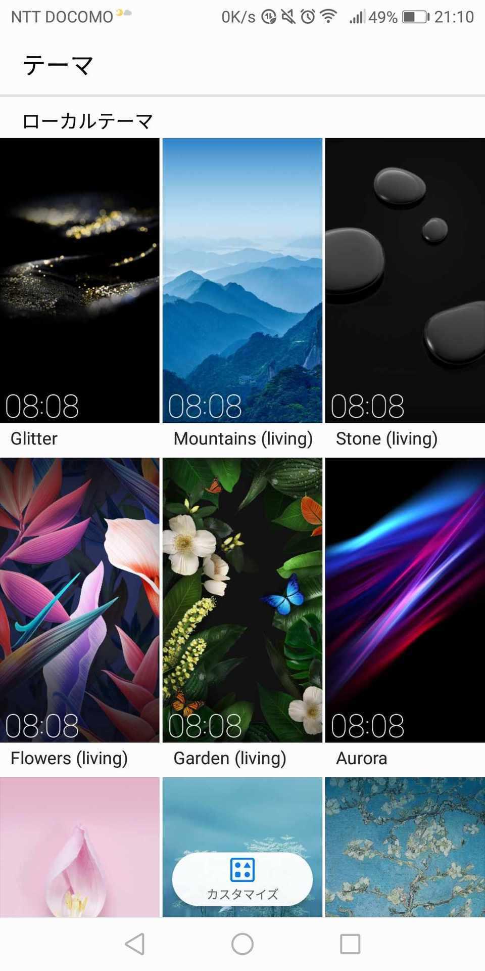 音楽と映像の日々 Mate 10 Proとiphone 8の壁紙を設定してみた