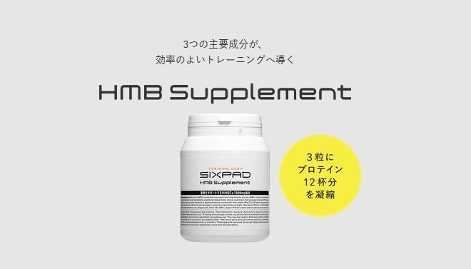 HMB Supplement(エイチビーエムサプリメント)