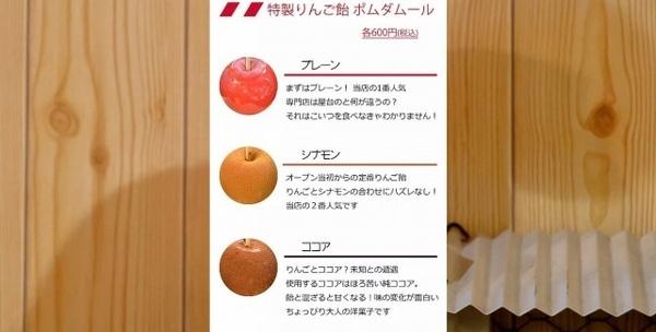 ringo_candy_porudamutokyo_menu8.jpg