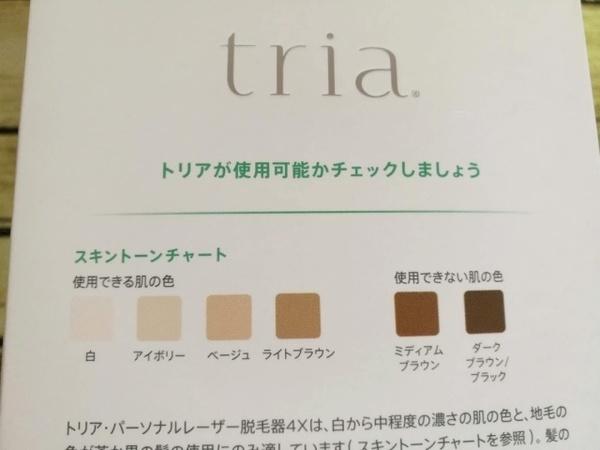 toria_datumou_hige_kuchikomi_1229536_2.jpg