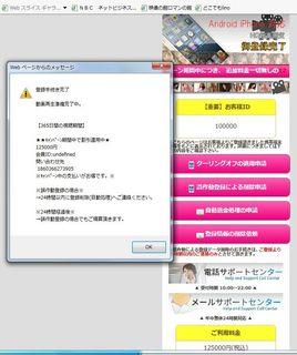 不正なソフト