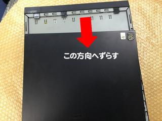 パソコンのメモリ交換
