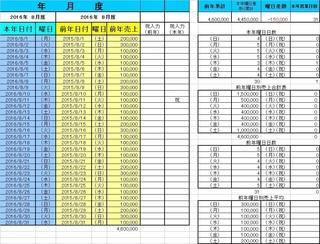 売上目標自動計算シート(日付・前年売上・祝入力表).jpg