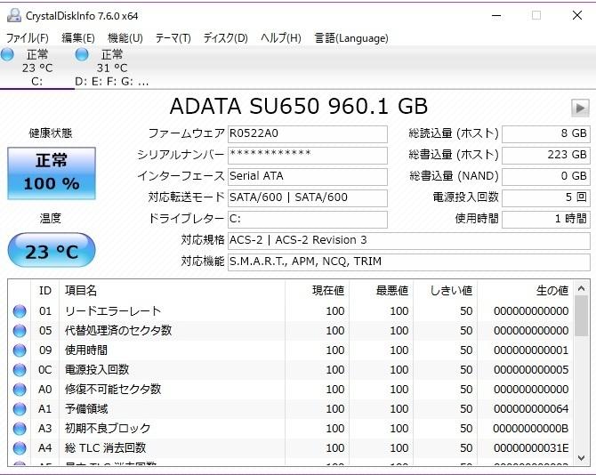 adata su650 ファームウェア