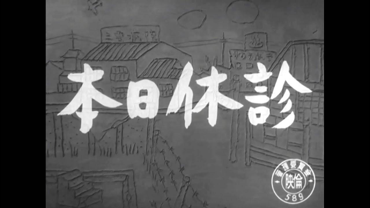 ブログ: 本日休診 (1952)