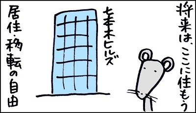 4コマまんが学習・3分以内で中学社会: 公民34・経済活動の自由