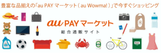 au-PAY-マーケット.png