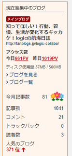 20170329_BlogAccess1000over.png