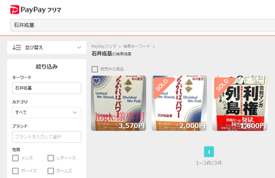 20210424-PayPay-IshiiKokibook.png