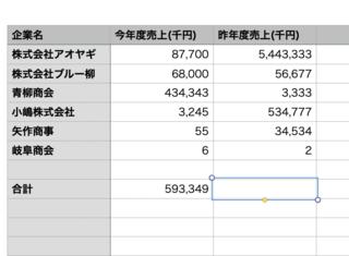 スクリーンショット 2020-08-29 0.42.37.png