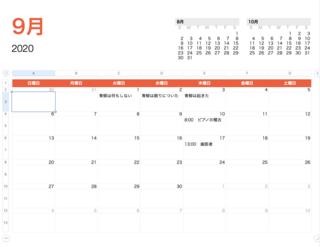 スクリーンショット 2020-09-01 0.05.44.png