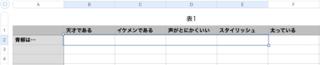 スクリーンショット 2020-09-10 13.20.05.png