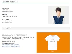 7net-agqr-taroyume-product-ss.jpg