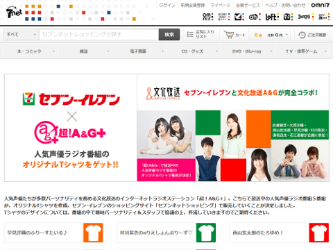 7net-agqr-top-page-ss.jpg
