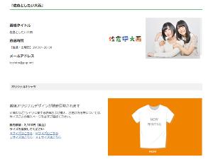 7net-agqr-toshitai-product-ss.jpg