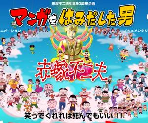 akatsuka-movie-top-ss.jpg