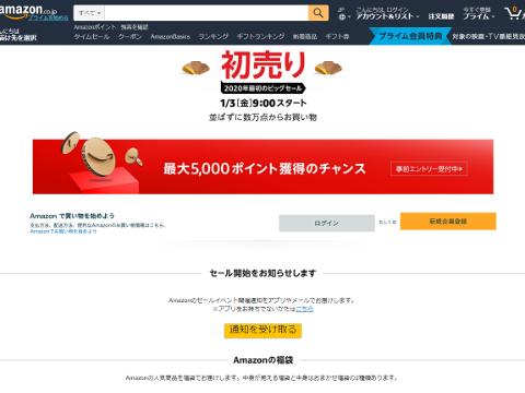Amazonの初売り2020年 SS画像
