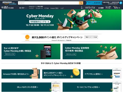 Amazon cyber Monday Sale(サイバーマンデーセール)2018 頁SS画像