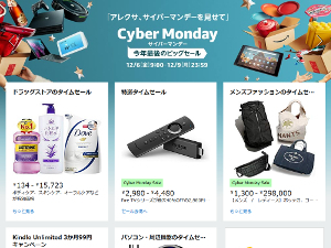 Amazon.co.jp トップSS画像