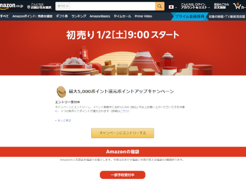 amazon.co.jp 初売り トップページSS画像