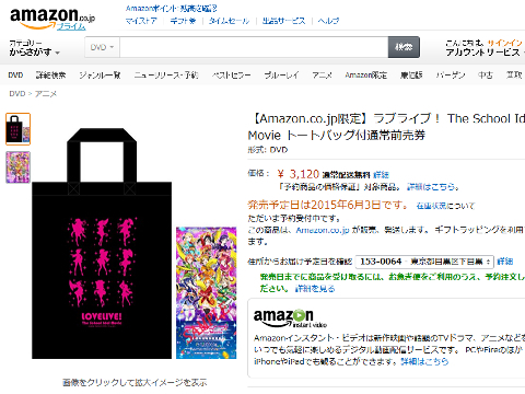 amazon-lovelive-movie-ticket-ss.jpg